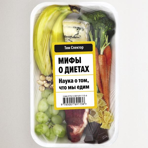 Аудиокнига Мифы о диетах