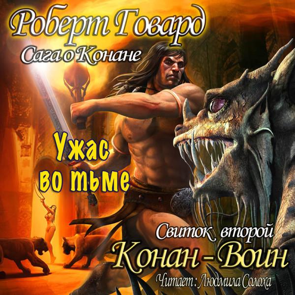 Аудиокнига Конан-воин (сборник рассказов)