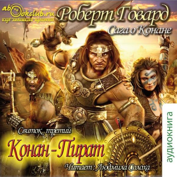 Аудиокнига Конан-пират (сборник рассказов)