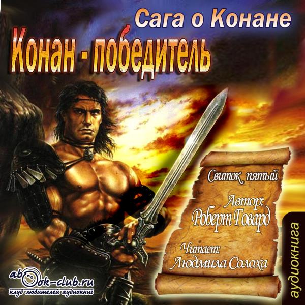 Аудиокнига Конан-победитель (сборник рассказов)