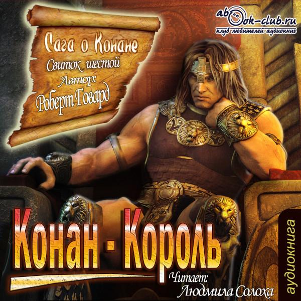 Аудиокнига Конан-король (сборник рассказов)