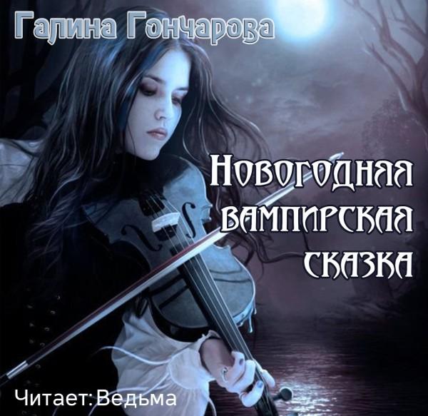 Аудиокнига Новогодняя вампирская сказка