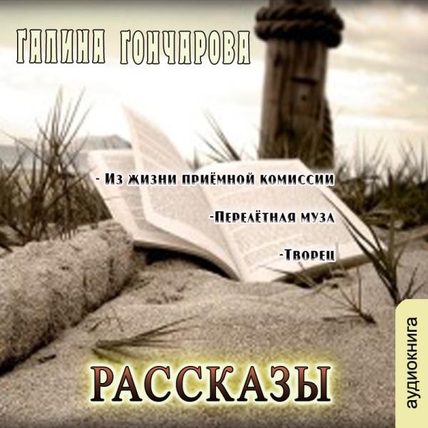 Аудиокнига Рассказы (сборник)