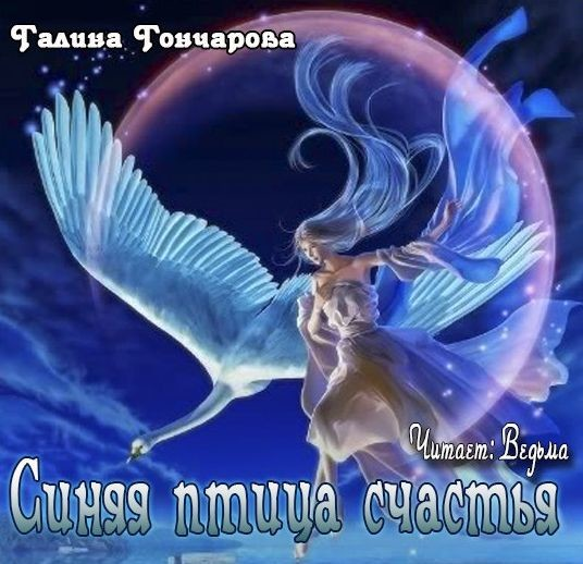 Аудиокнига Синяя птица счастья