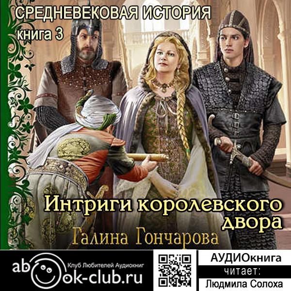 Аудиокнига Средневековая история. Интриги королевского двора