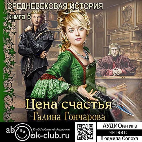 Аудиокнига Средневековая история. Цена счастья