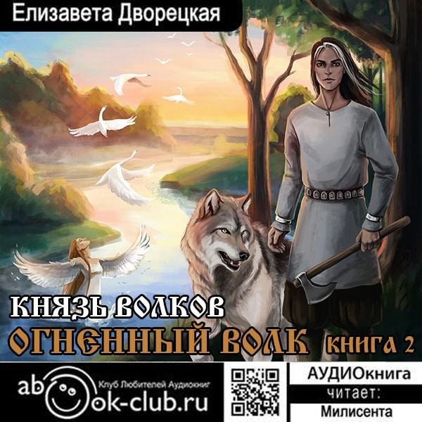Аудиокнига Огненный волк.  Князь волков