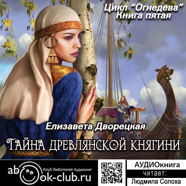 Аудиокнига Тайна древлянской княгини