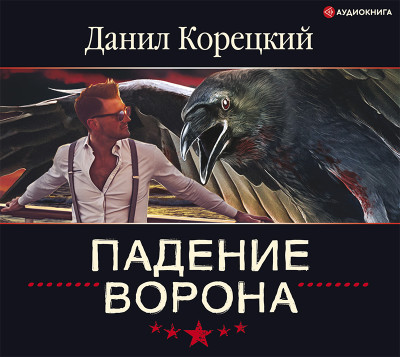 Аудиокнига Падение Ворона