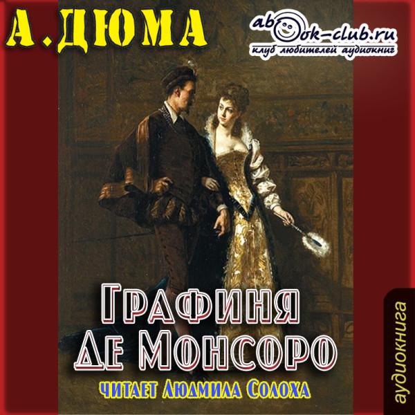 Аудиокнига Графиня де Монсоро