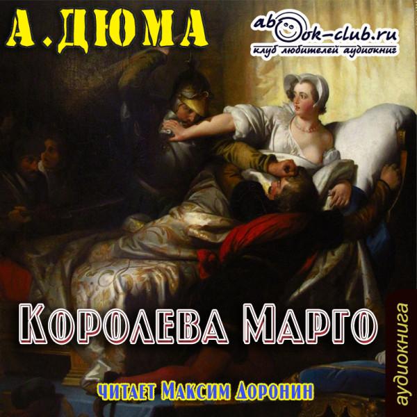 Аудиокнига Королева Марго