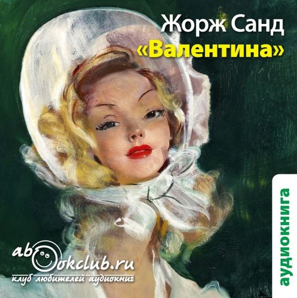 Аудиокнига Валентина