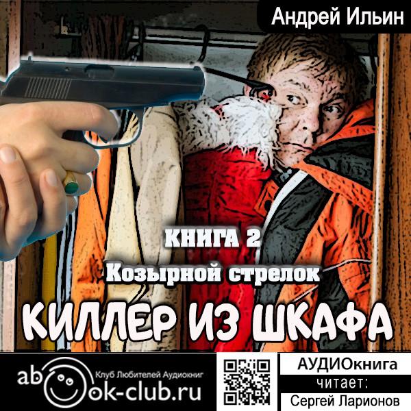 Аудиокнига Козырной стрелок