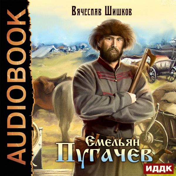 Аудиокнига Емельян Пугачев