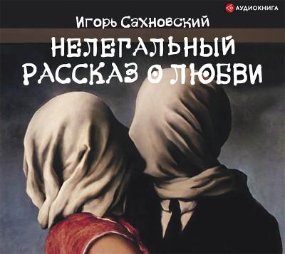 Аудиокнига Нелегальный рассказ о любви
