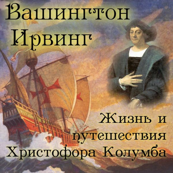 Аудиокнига Жизнь и путешествия Христофора Колумба