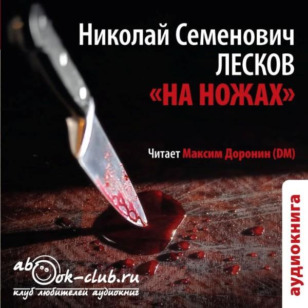 Аудиокнига На ножах