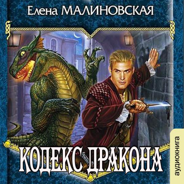 Аудиокнига Кодекс Дракона