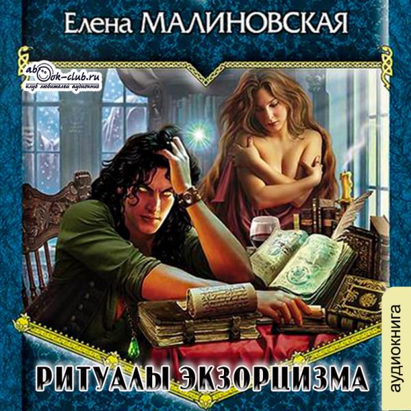 Аудиокнига Ритуалы экзорцизма