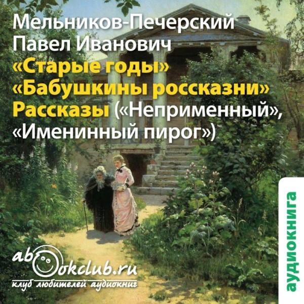Аудиокнига Старые годы (сборник рассказов)