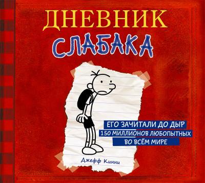 Аудиокнига Дневник слабака