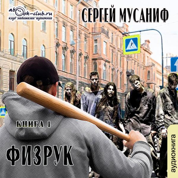 Аудиокнига Физрук