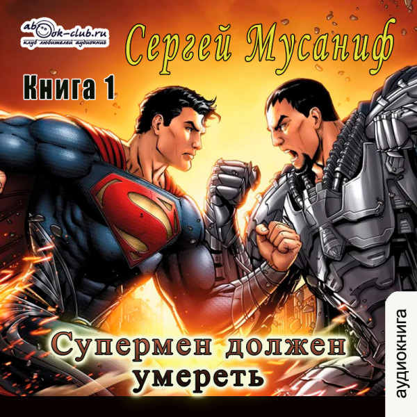 Аудиокнига Супермен должен умереть. Часть 1
