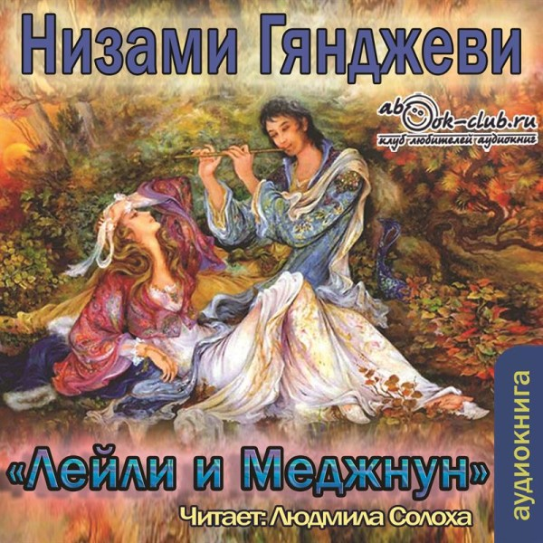 Аудиокнига Лейли и Меджнун