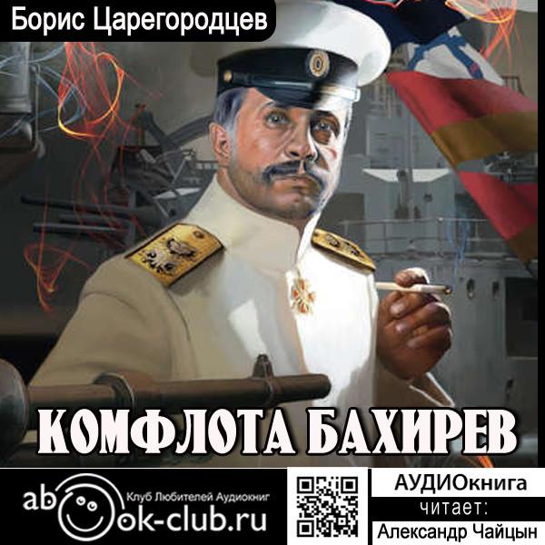 Аудиокнига Комфлота Бахирев