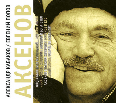 Аудиокнига Аксенов