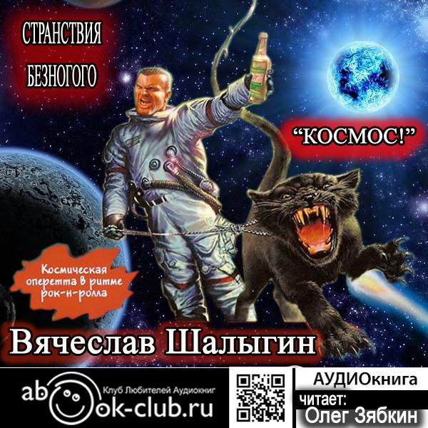 Аудиокнига Космос!!!