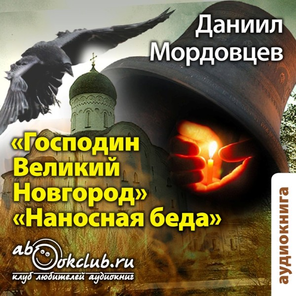 Аудиокнига Господин Великий Новгород