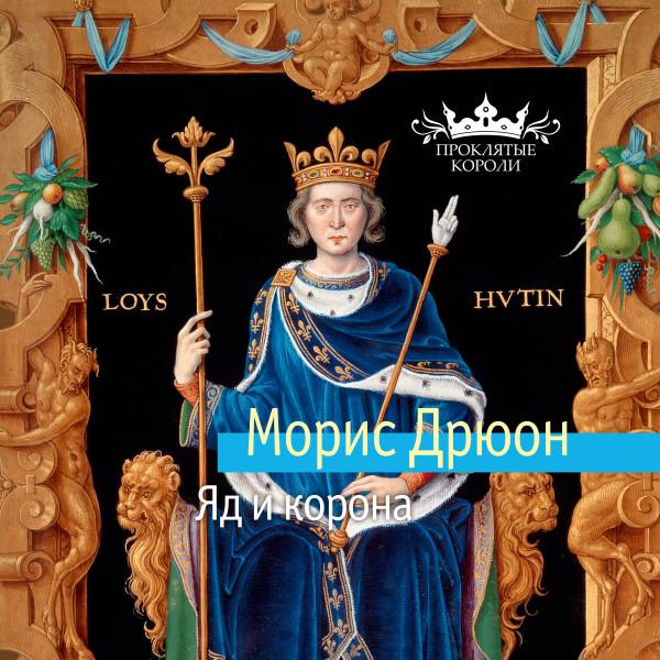 Аудиокнига Яд и корона