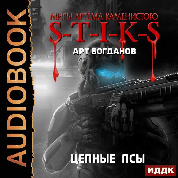 Аудиокнига Миры Артёма Каменистого. S-T-I-K-S. Цепные псы