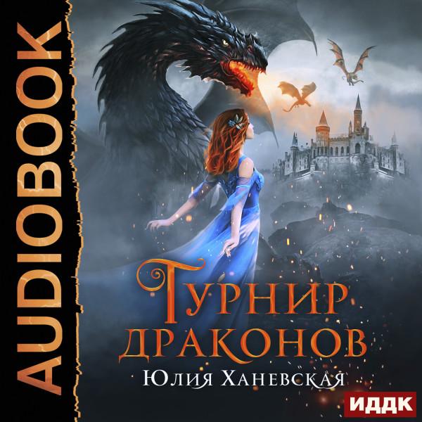 Аудиокнига Турнир драконов