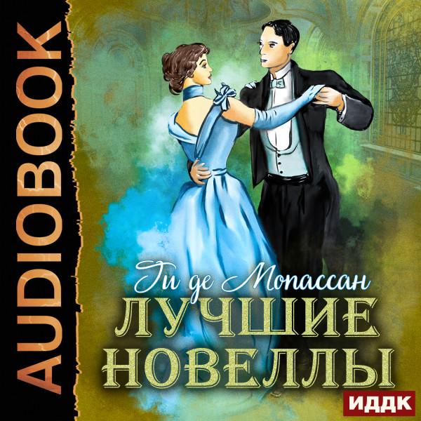 Аудиокнига Лучшие новеллы