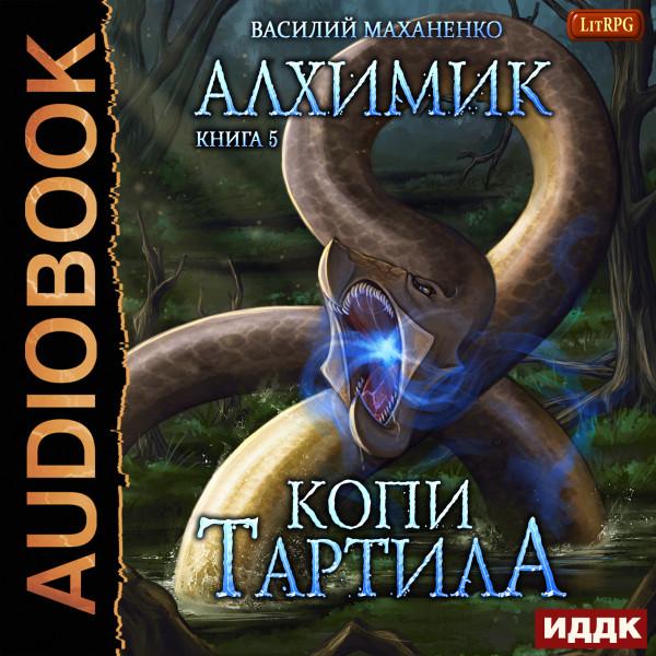 Аудиокнига Алхимик. Книга 5. Копи Тартила