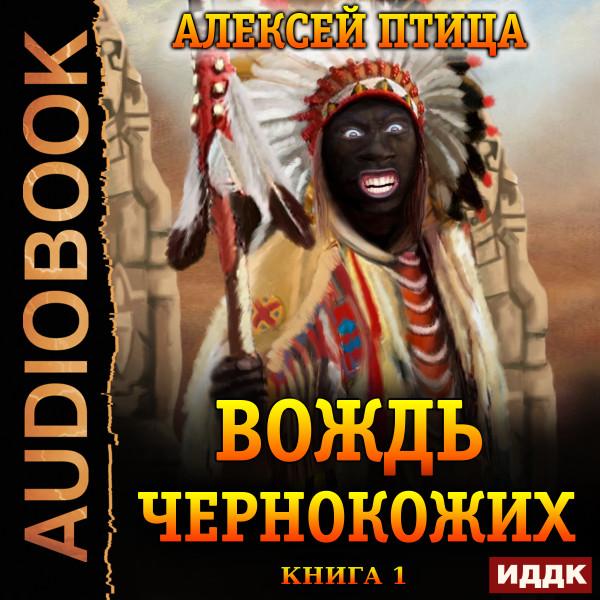Аудиокнига Император Африки. Книга 1. Вождь чернокожих