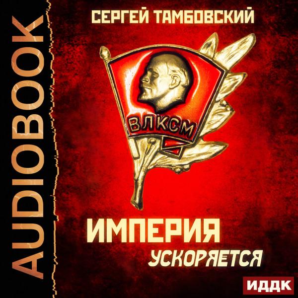 Аудиокнига Империя у края. Книга 4. Империя ускоряется