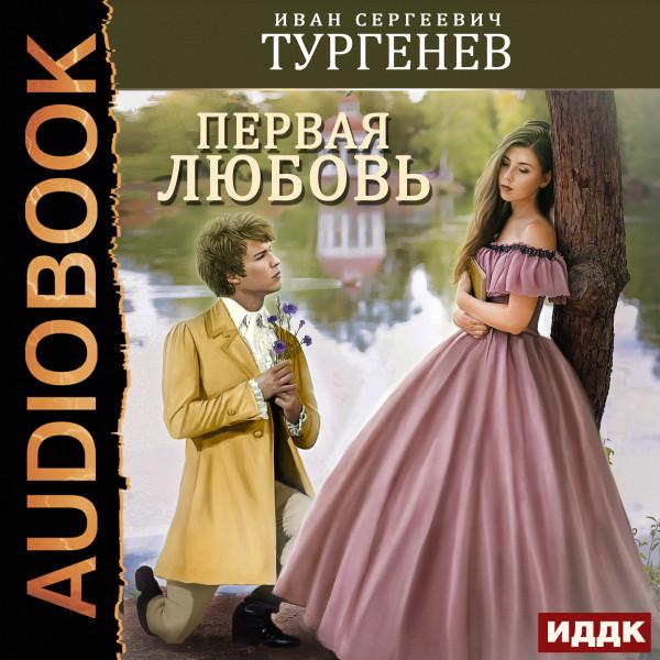 Аудиокнига Первая любовь