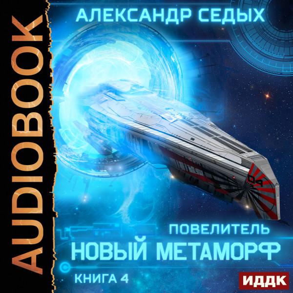 Аудиокнига Повелитель. Книга 4. Новый метаморф