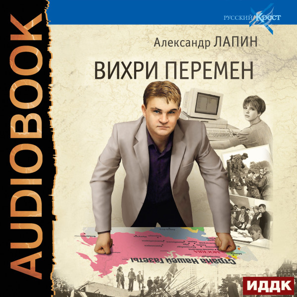 Аудиокнига Русский крест. Книга 4. Вихри перемен