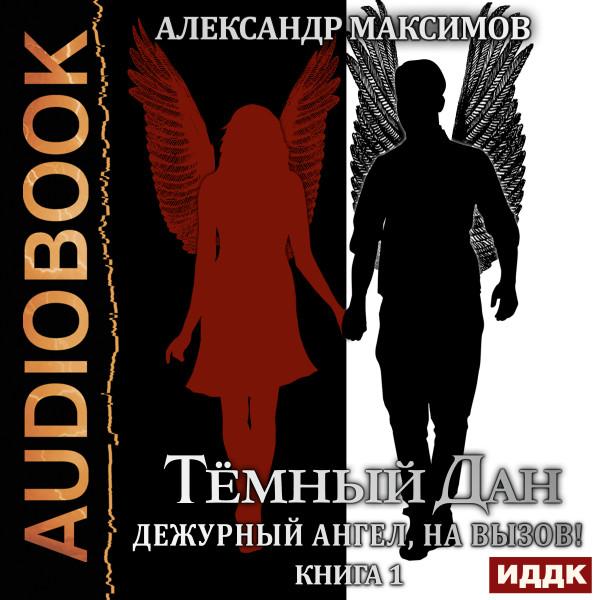 Аудиокнига Тёмный Дан. Книга 1. Дежурный ангел, на вызов!