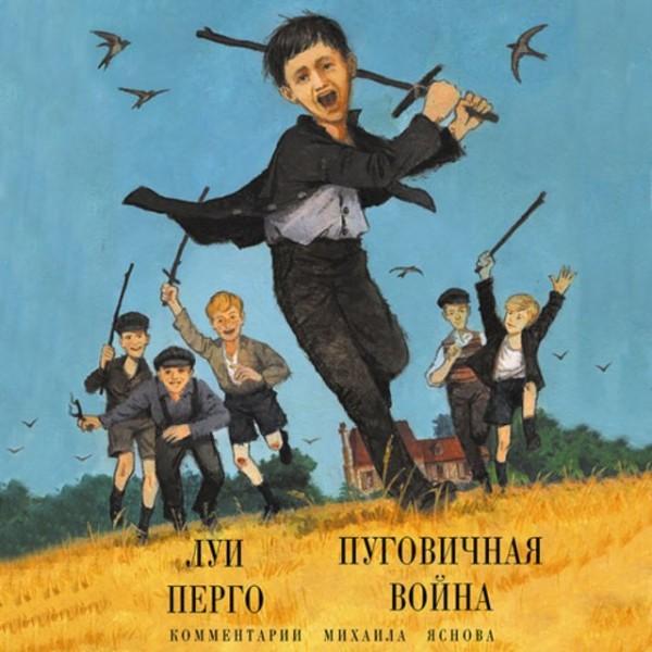 Аудиокнига Пуговичная война. Когда мне было двенадцать