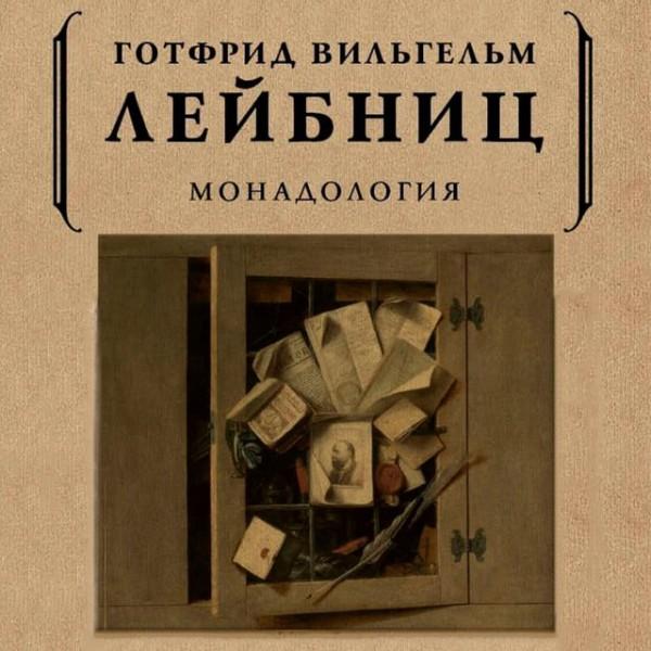 Аудиокнига Монадология
