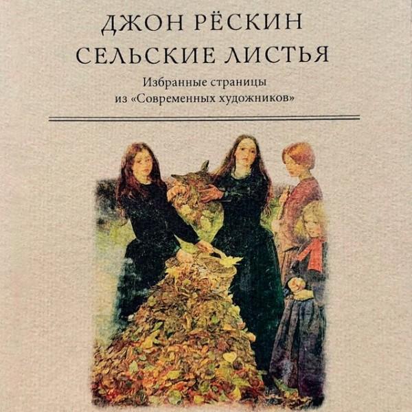 Аудиокнига Сельские листья. Избранные страницы из «Современных художников»