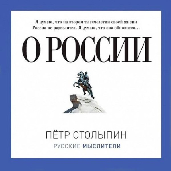 Аудиокнига О России