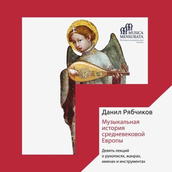 Аудиокнига Музыкальная история средневековой Европы. Девять лекций о рукописях, жанрах, именах и инструментах