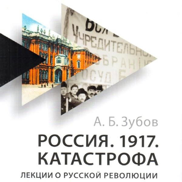 Аудиокнига Россия. 1917. Катастрофа. Лекции о Русской революции