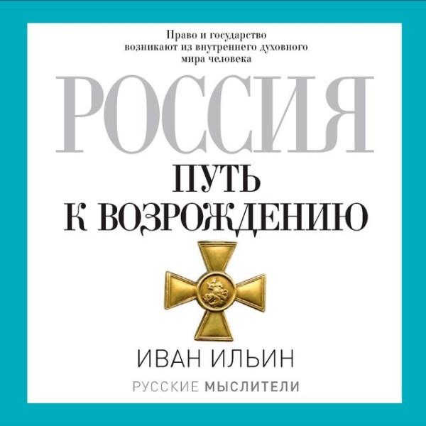 Аудиокнига Россия. Путь к возрождению